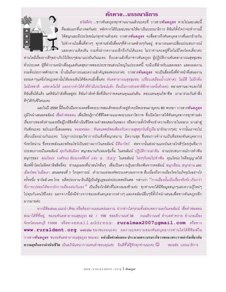 วารสารทันตภูธร 1-2550