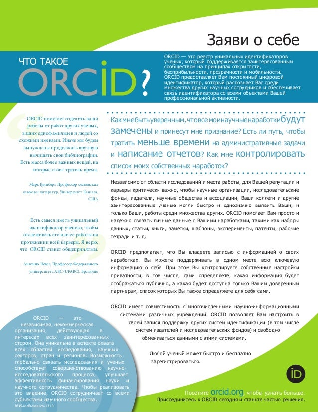 ORCID for Researchers and Scholars_RUSSIAN