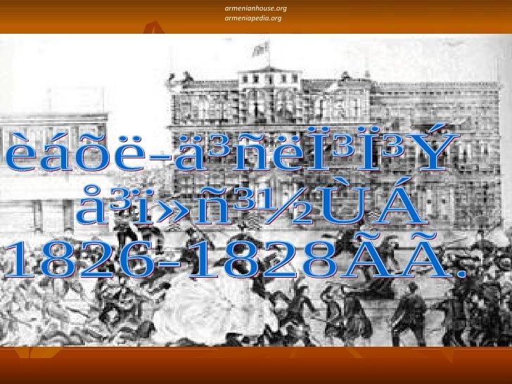 Rus parskakan 1826-1828tt. paterazm[1]