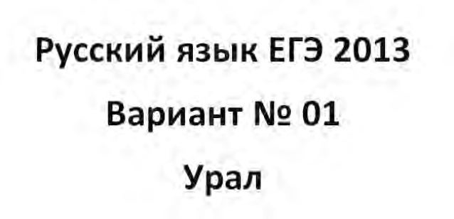PyccKJ~~~ R3biK Er3 2013 BapJ~~aHT NQ 01 Ypan