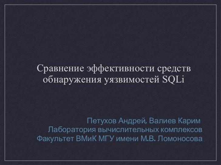 Сравнение эффективности средств обнаружения уязвимостей SQLi <ul><li>Петухов Андрей, Валиев Карим  Лаборатория вычислитель...