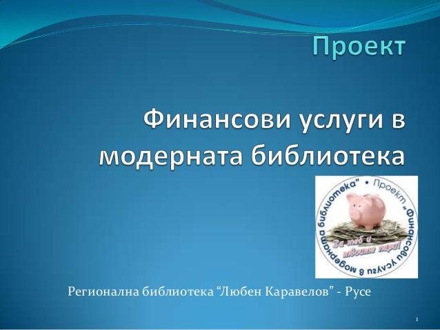 """Регионална библиотека """"Любен Каравелов"""" - Русе 1"""