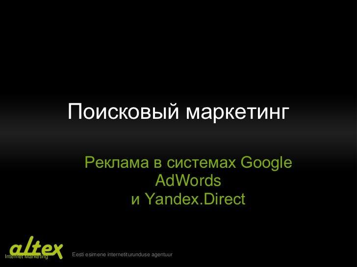 Поисковый маркетинг: Реклама в системах Google AdWords и Yandex.Direct