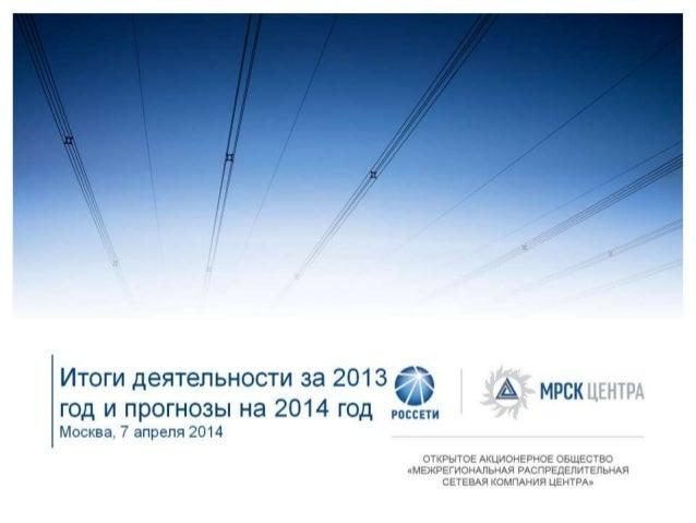 """Презентация МРСК Центра к вебкасту """"Итоги деятельности за 2013 год и прогнозы на 2014 год"""" 07.04.2014"""