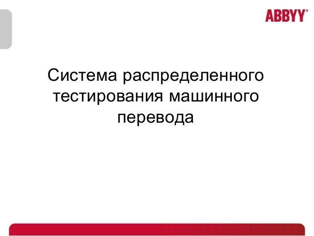 Руслан Гаращук, ABBYY, - Распределенная система тестирования машинного перевода