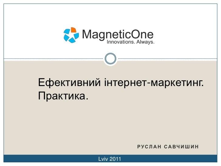 Ефективний інтернет-маркетинг. Практика.<br />Руслан Савчишин<br />Lviv 2011<br />