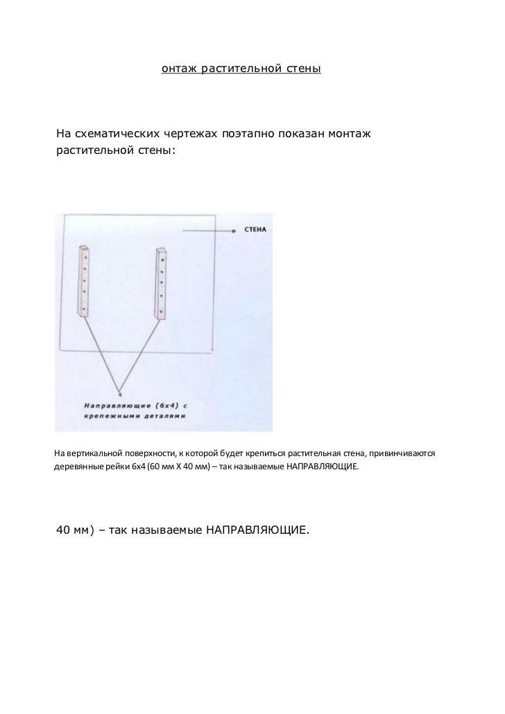 онтаж растительной стеныНа схематических чертежах поэтапно показан монтажрастительной стены:На вертикальной поверхности, к...