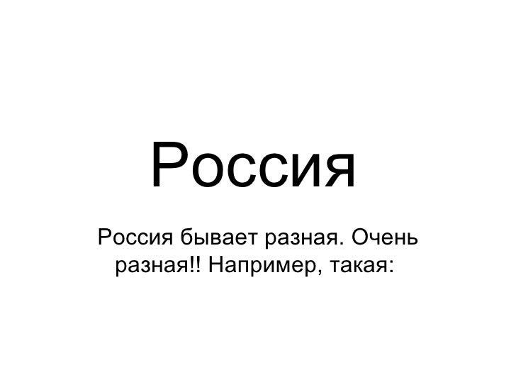 Россия   Россия бывает разная. Очень разная!! Например, такая: