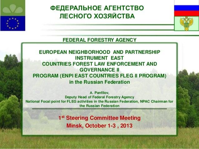 ФЕДЕРАЛЬНОЕ АГЕНТСТВО ЛЕСНОГО ХОЗЯЙСТВА  FEDERAL FORESTRY AGENCY EUROPEAN NEIGHBORHOOD AND PARTNERSHIP INSTRUMENT EAST COU...