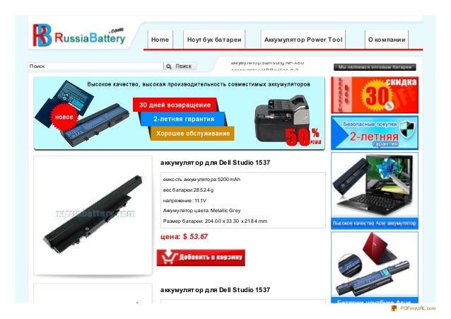 Aккумулятор для Dell Studio 1537 / Dell Studio 1537 адаптер