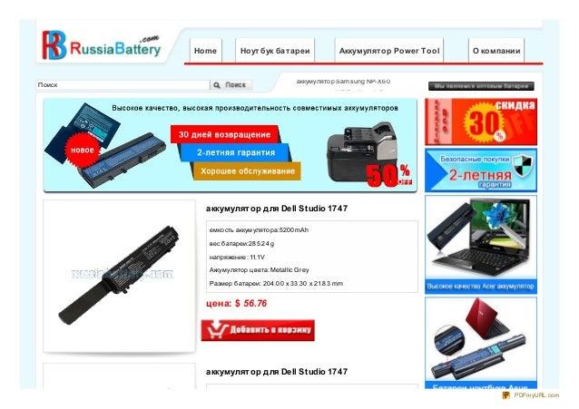 Aккумулятор для Dell Studio 1747 / Dell Studio 1747 адаптер