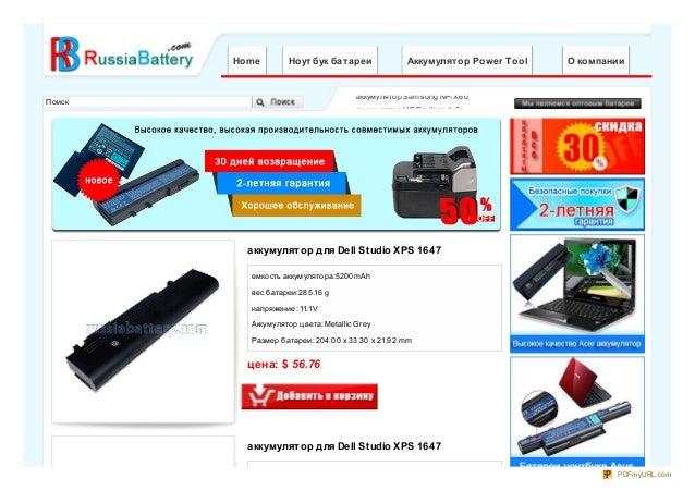 Aккумулятор для Dell Studio XPS 1647 / Dell Studio XPS 1647 адаптер