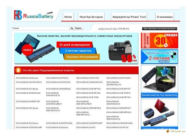 Home Ноутбук батареи Аккумулятор Power Tool О компанииПоискаккумулятор Acer Ferrari 5005аккумулятор Samsung NP-X60аккумуля...
