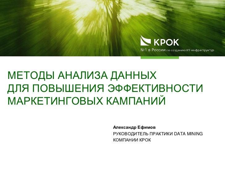 Russia Customer Management Summit 2011