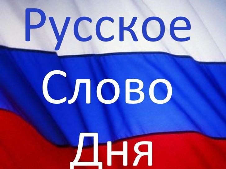 Русское  Слово  Дня