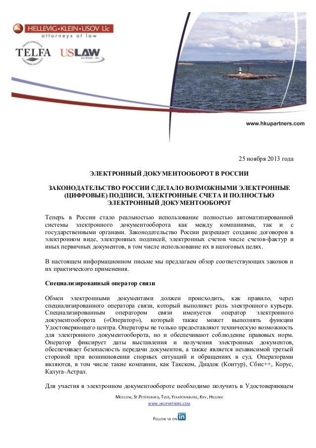 Законодательство России сделало возможным использование электронных подписей, электронных счетов и электронного документооборота