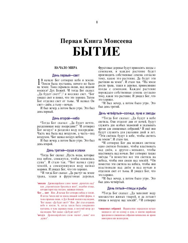 Russian bible old testament