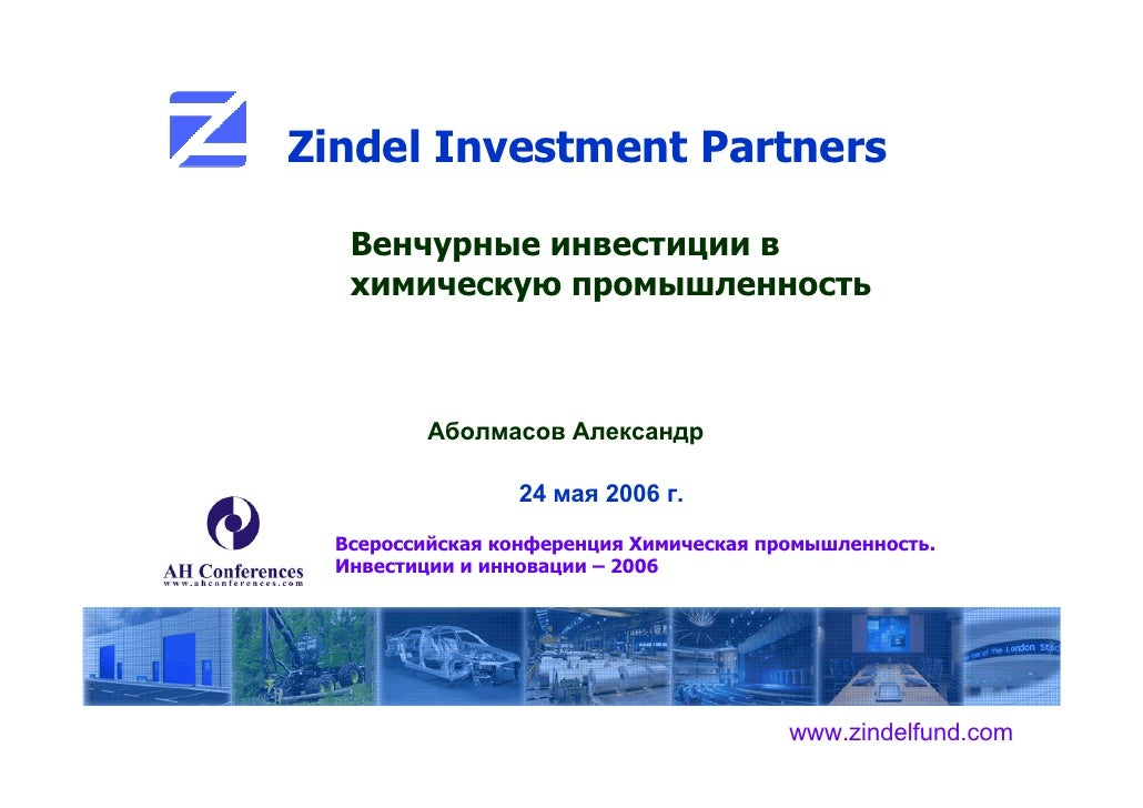 Russian Chemical Industry Conference