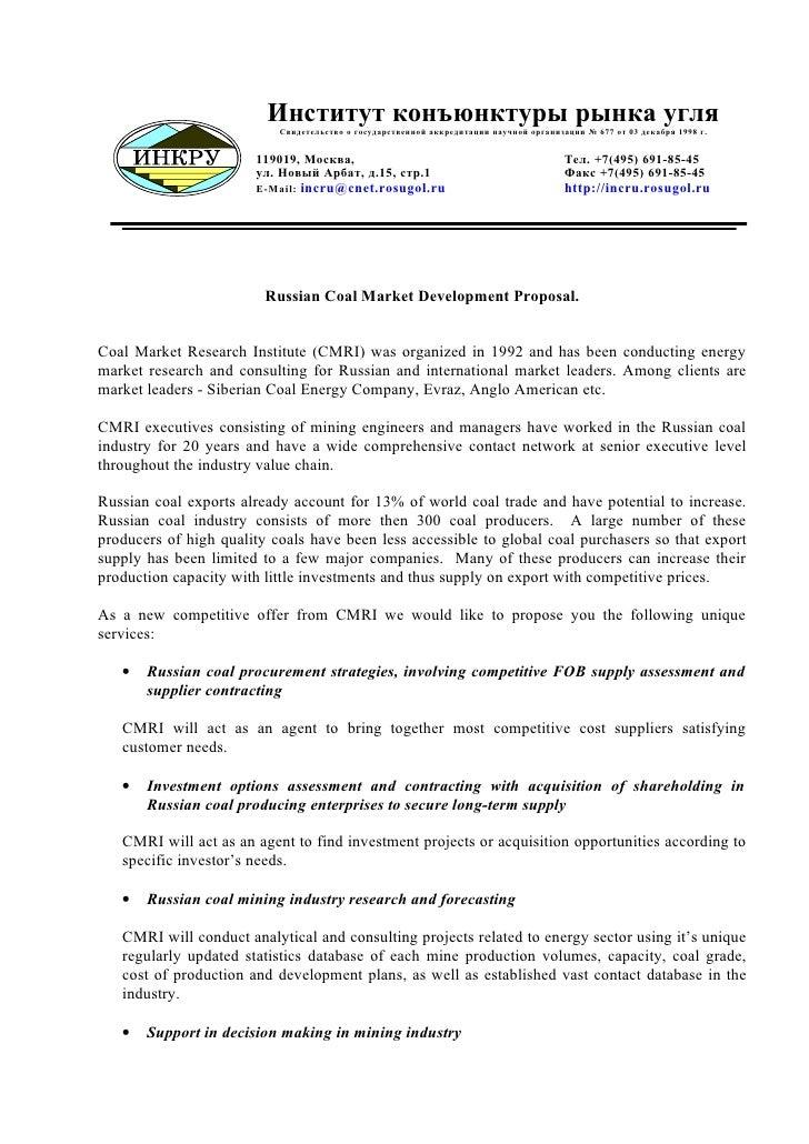 Институт конъюнктуры рынка угля                            Свидетельство о государственной аккредитации научной организаци...