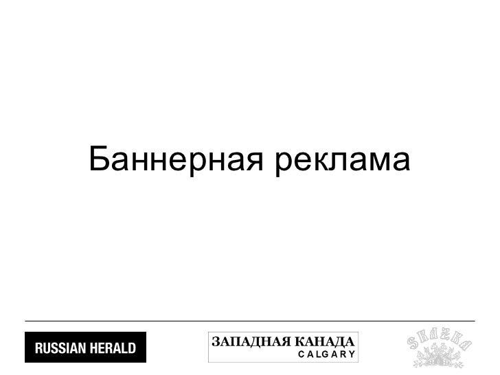 Display Advertising (in Russian) by Russian Herald, Seminar 2