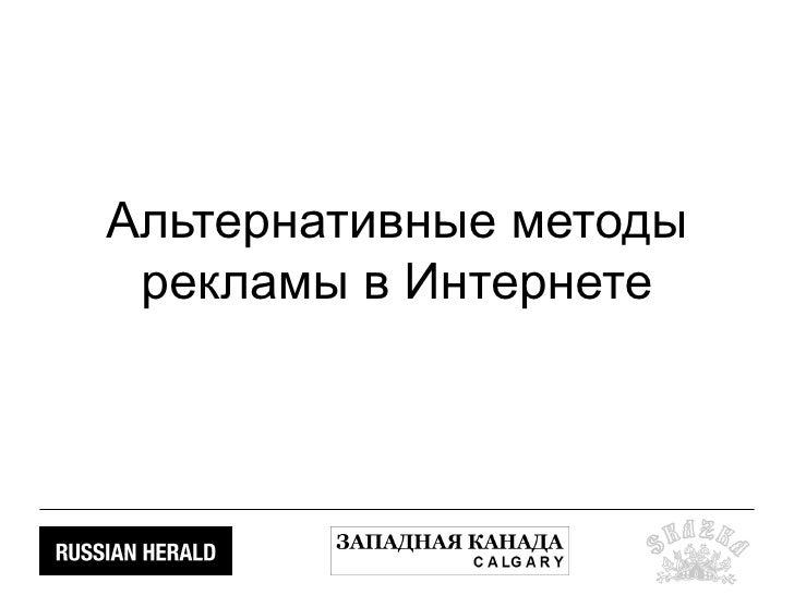 Alternative Marketing Strategies (in Russian) by Russian Herald, Seminar 4