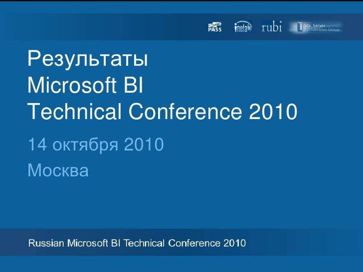 РезультатыMicrosoft BI Technical Conference 2010<br />14 октября 2010<br />Москва<br />