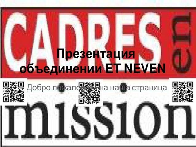Russian presentation qr_code
