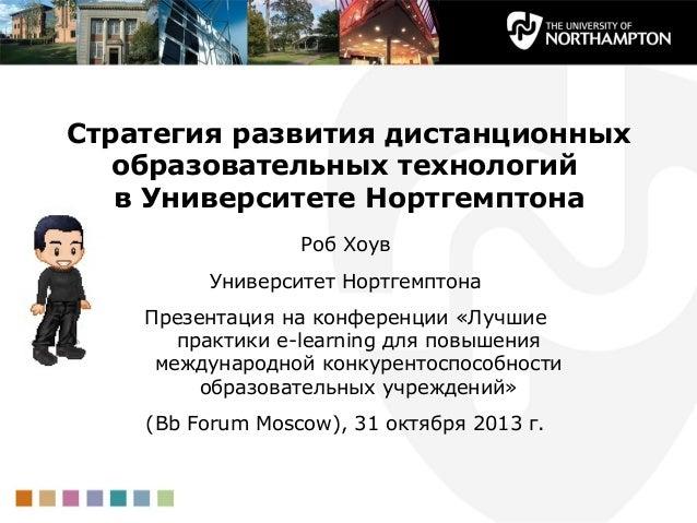 [Russian] strategic development of learning technology at northampton 31 10-13-ru