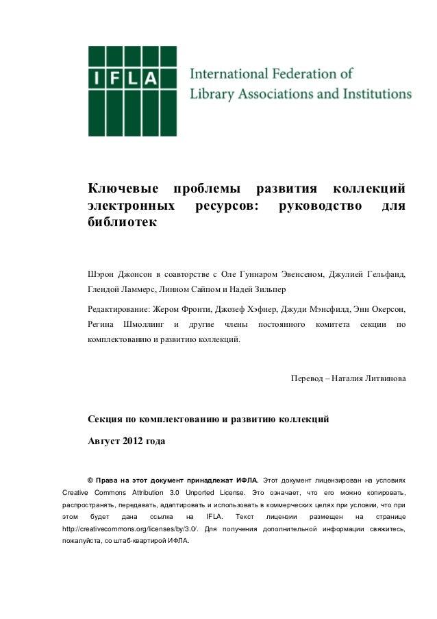 Ключевые проблемы развития коллекций       электронных ресурсов: руководство для       библиотек       Шэрон Джонсон в соа...