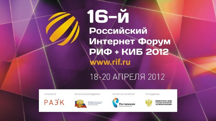 Russian web overview 2012 raek (rus)