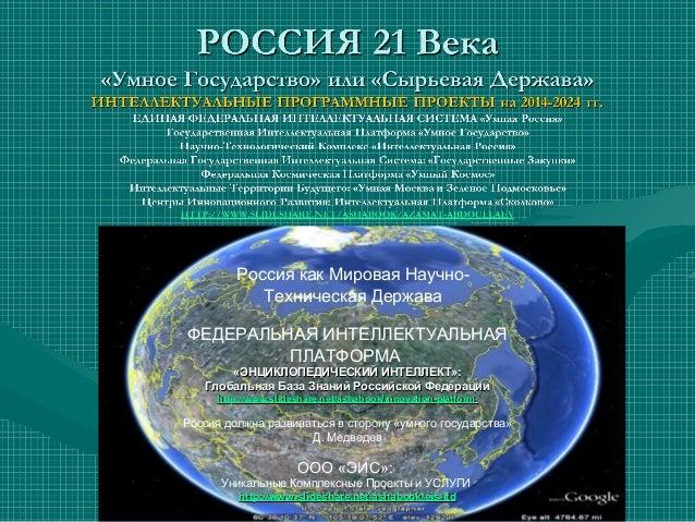 Russia Smart Superpower