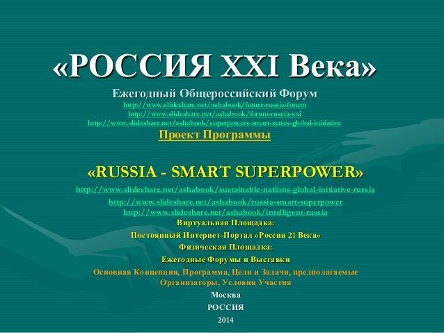 «РОССИЯ XXI Века» Ежегодный Общероссийский Форум http://www.slideshare.net/ashabook/future-russia-forum http://www.slidesh...