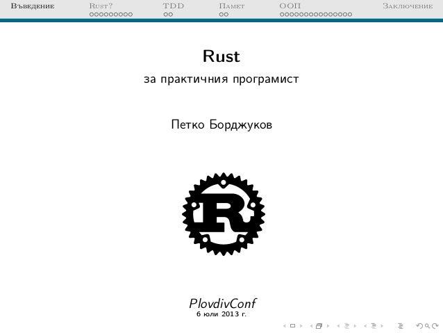 Въведение Rust? TDD Памет ООП Заключение Rust за практичния програмист Петко Борджуков PlovdivConf 6 юли 2013 г.