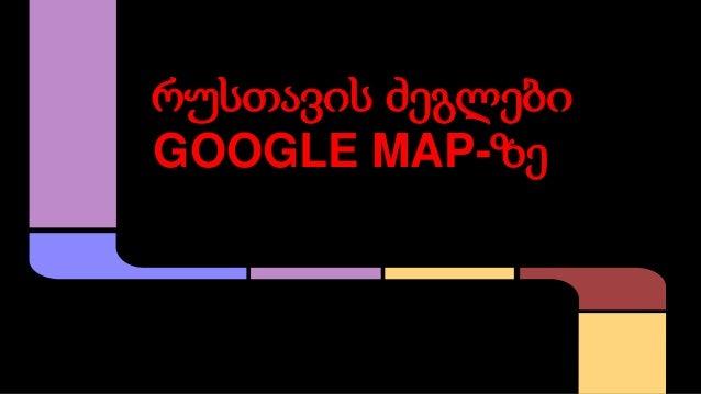 რუსთავის ძეგლები GOOGLE MAP-ზე