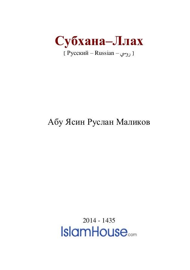 Субхана–Ллах ] Русский – Russian – رويس [ Абу Ясин Руслан Маликов 2014 - 1435
