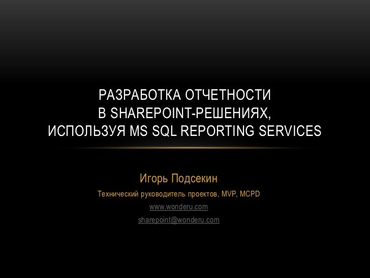 Rusug reporting in share point 2011 03-17