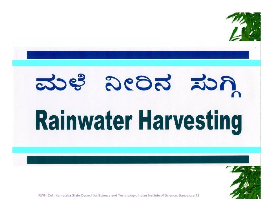 Rain Water Harvesting - KSCST