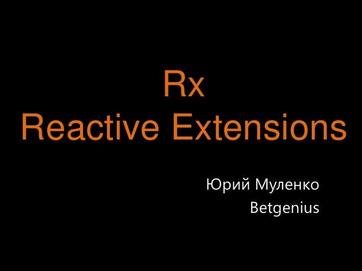 RxReactive Extensions          Юрий Муленко              Betgenius