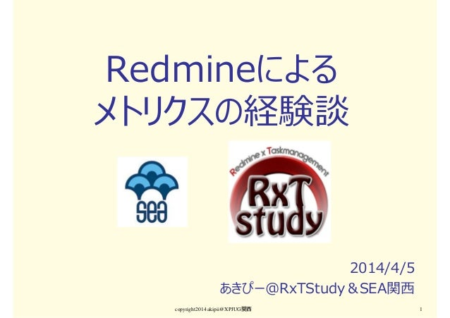 第10回 RxTstudy/第57回 SEA関西プロセス分科会のパネルディスカッション