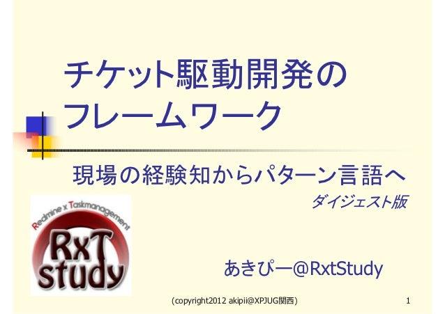 第6回RxtStudy発表資料 チケット駆動開発のフレームワーク~現場の経験知からパターン言語へ(ダイジェスト版)」