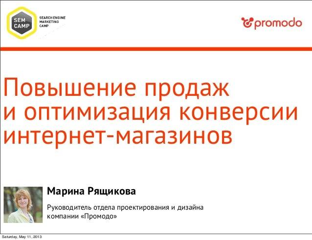Ryaschikova conversion semcamp-2013