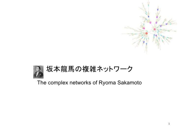 坂本龍馬の複雑ネットワーク The complex networks of Ryoma Sakamoto                                              1