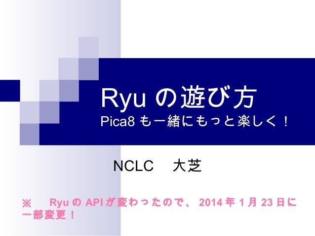 Ryuの遊び方(pica8も併せてもっと楽しく)(2014/1/23修正版)
