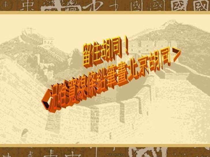 留住胡同 ~~~ 況晗寬筆鉛筆畫北京胡同