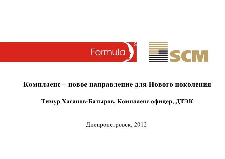 Комплаенс – новое направление для Нового поколения    Тимур Хасанов-Батыров, Комплаенс офицер, ДТЭК                 Днепро...