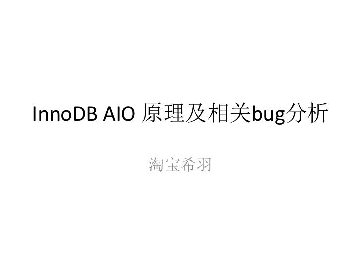 InnoDB AIO 原理及相关bug分析        淘宝希羽