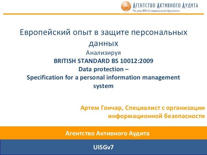 Европейский опыт в защите персональных               данных                       Анализируя           BRITISH STANDARD BS...