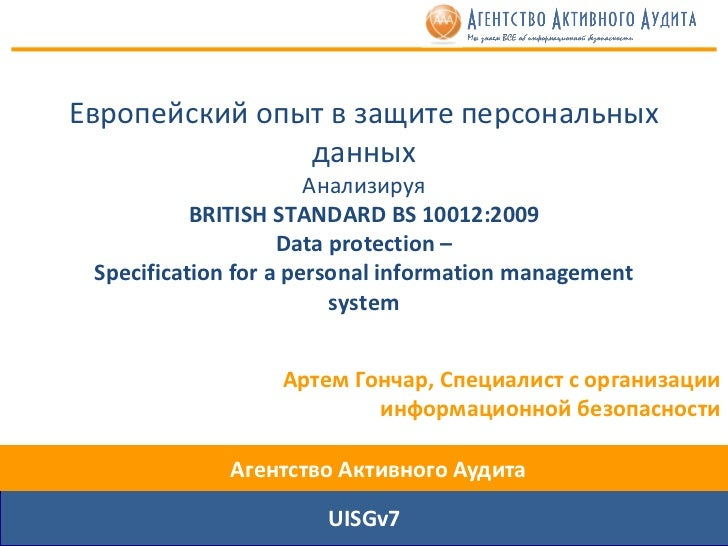 [Short 11-30] Артем Гончар - Европейский опыт в защите персональных данных