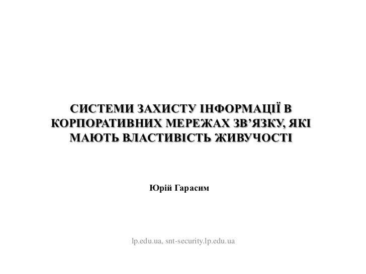 [Short 17-00] Юрій Герасим - Системи захисту інформації в корпоративних мережах зв'язку, які мають властивість живучості