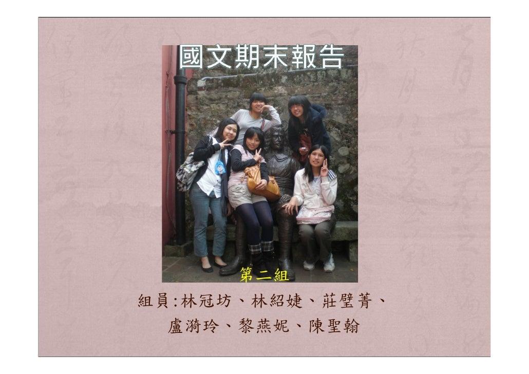 第二組 組員:林冠坊、林紹婕、莊璧菁、   盧漪玲、黎燕妮、陳聖翰